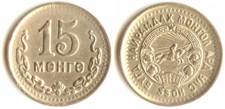 Монеты монголии фото 20 копеек 1888